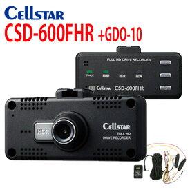 セルスター ドライブレコーダー CSD-600FHR + GDO-10 常時電源コードセット警告機能搭載 駐車監視 パーキングモード機能搭載 HDR搭載 相互通信対応機種 [CELLSTAR] あす楽対応 【RCP】