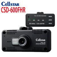 セルスターCSD-600FHRドライブレコーダー特典2個付きNEW!警告機能搭載駐車監視パーキングモード機能搭載HDR搭載相互通信対応機種[CELLSTAR]GDO-10あす楽対応【RCP】P20Aug16