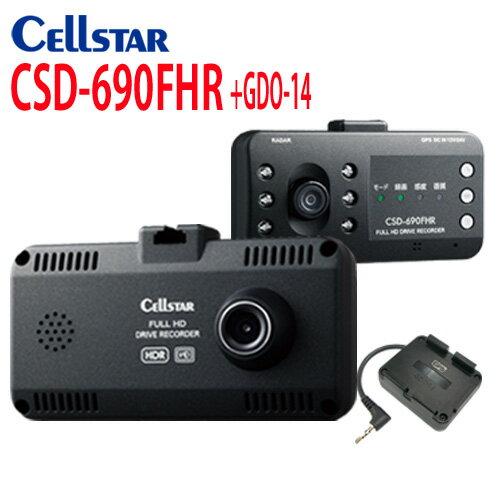 NEW セルスター CSD-690FHR +GDO-14 ドライブレコーダー GPSユニットセット 前方と車内を同時録画 警告機能搭載 駐車監視 パーキングモード機能搭載 HDR搭載 相互通信対応機種
