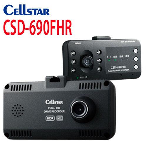 NEW セルスター CSD-690FHR ドライブレコーダー ツインカメラ搭載 前方と車内を同時録画 警告機能搭載 駐車監視 パーキングモード機能搭載 HDR搭載 相互通信対応機種