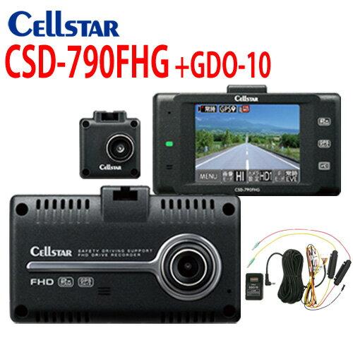 セルスター ドライブレコーダー CSD-790FHG +GDO-10 常時電源コードセット2台のカメラで前方・後方同時録画! 超速GPS搭載 2.4インチ タッチパネル GPSお知らせ機能 NEW! パーキングモード機能AR-45GA,W55GA,W65GM,W83GA,W93GM