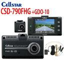 セルスター ドライブレコーダー CSD-790FHG +GDO-10 常時電源コードセット2台のカメラで前方・後方同時録画! 超速GPS…