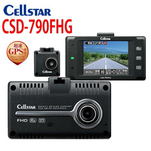 セルスター ドライブレコーダー CSD-790FHG 2台のカメラで前方・後方同時録画! 超速GPS搭載 2.4インチ タッチパネルモニター GPSお知らせ機能 NEW!  駐車監視 パーキングモード機能搭載