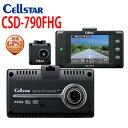【在庫有り!】セルスター ドライブレコーダー CSD-790FHG 2台のカメラで前方・後方同時録画! 超速GPS搭載 2.4インチ…