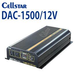 カーインバーター セルスター DAC-1500/12VDACシリーズ PRO DC/ACインバーター(入力 DC12V /出力 AC100V・最大出力 1500W)[セルスター/CELLSTAR]