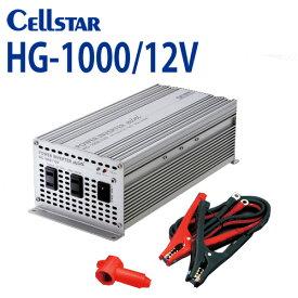 カーインバーター セルスター HG-1000/12V パワーインバーターミニ(入力:12V / 出力:AC100V 最大出力:1000W)[セルスター/CELLSTAR]
