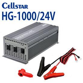 セルスター カーインバーター HG-1000/24Vパワーインバーターミニ(入力:24V / 出力:AC100V 最大出力:1000W)[セルスター/CELLSTAR]
