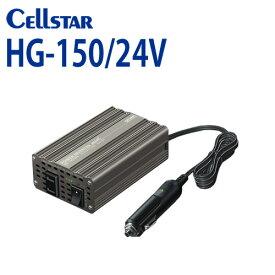 セルスター カーインバーター HG-150/24Vパワーインバーターミニ(入力:24V / 出力:AC100V 最大出力:250W)[セルスター/CELLSTAR] HGシリーズ インバーター