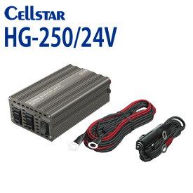 セルスター カーインバーター HG-250/24Vパワーインバーターミニ(入力:24V / 出力:AC100V 最大出力:250W)[セルスター/CELLSTAR]