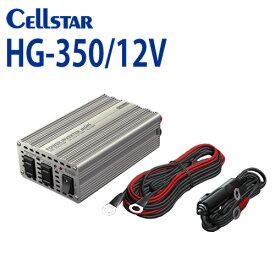 カーインバーター セルスター HG-350/12Vパワーインバーターミニ(入力:12V / 出力:AC100V 最大出力:350W)[セルスター/CELLSTAR]