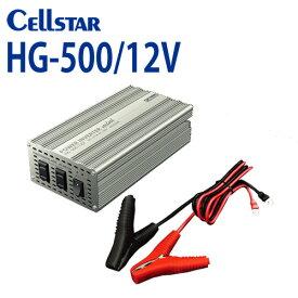セルスター カーインバーター HG-500/12Vパワーインバーターミニ(入力:12V / 出力:AC100V 最大出力:500W)[セルスター/CELLSTAR]