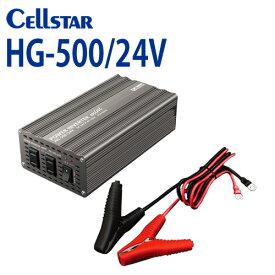 セルスター カーインバーター HG-500/24Vパワーインバーターミニ(入力:24V / 出力:AC100V 最大出力:500W)[セルスター/CELLSTAR]