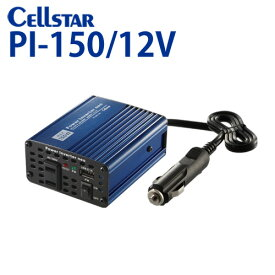セルスター パワーインバーター ネオ PI-150/12VUSBポート最大出力2.4Aでスマホの急速充電も可能!(入力:12V / 出力:AC100V 最大出力:150W)[セルスター/CELLSTAR]
