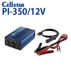 セルスター パワーインバーター ネオ PI-350/12VUSBポート最大出力2.4Aでスマホの急速充電も可能!(入力:12V / 出力:AC100V 最大出力:350W)[セルスター/CELLSTAR]