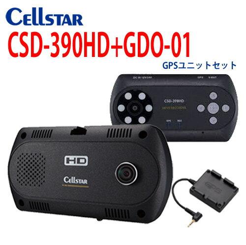 セルスター ドライブレコーダー CSD-390HD + GDO-01 +GPSユニットセット HDドライブレコーダー ツインカメラ搭載 前方と車内を同時録画 ハイビジョン録画対応 直配線DCコード(RO-103同等品)付き【RCP】05P11Mar16