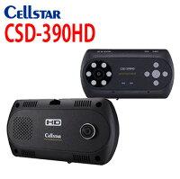 [セルスター/CELLSTAR]GALUDACSD-390HD(ドライブレコーダーHD録画対応(ツインカメラ搭載前方・車内録画)【RCP】