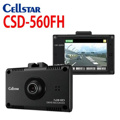 セルスター CSD-560FH ドライブレコーダー 2.4インチ タッチパネルモニター 駐車監視 パーキングモード機能搭載 フルハイビジョン録画対応[CELLSTAR] あす楽対応 【RCP】