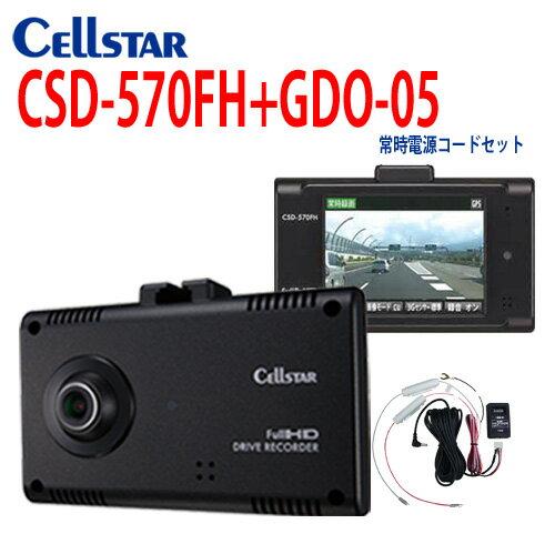 セルスター CSD-570FH + GDO-05 ドライブレコーダーと(パーキングモード用)常時電源セット 駐車監視 2.4インチタッチパネルモニター GPS搭載 パーキングモード搭載 [CELLSTAR] あす楽対応【RCP】 P08Apr16