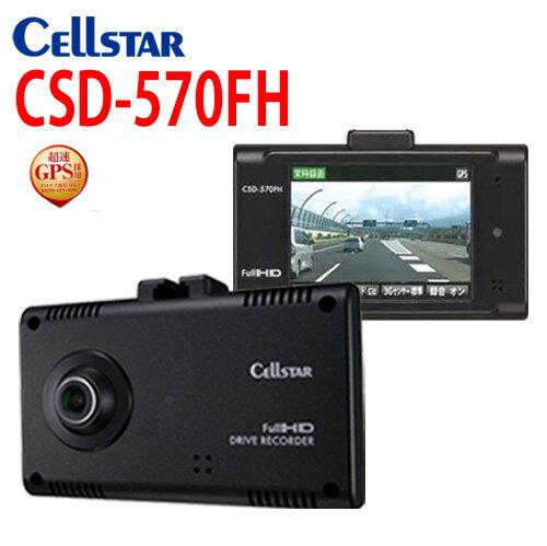 セルスター CSD-570FH ドライブレコーダー GPS搭載2.4インチ タッチパネルモニター 駐車監視 パーキングモード機能搭載 速度、位置情報取得、フルハイビジョン録画対応 [CELLSTAR] あす楽対応 【RCP】