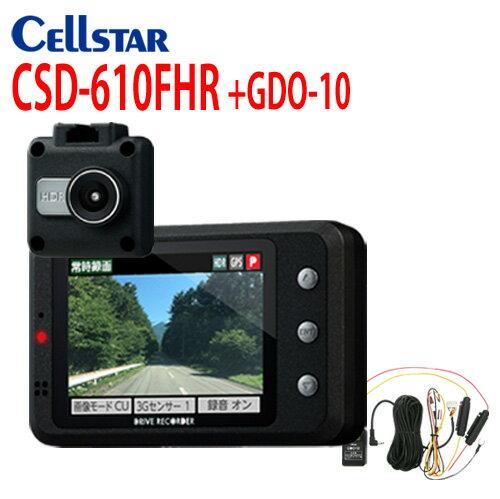 セルスター CSD-610FHR +GDO-10 ドライブレコーダー 常時電源セット 駐車監視 パーキングモード電源コードカメラセパレート 後方録画に最適 相互通信対応機種 2.4インチモニター ドライブレコーダー 【RCP】