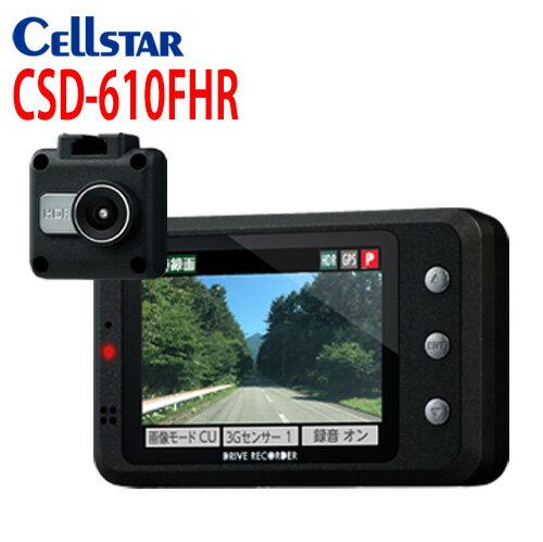 セルスター CSD-610FHR ドライブレコーダー 駐車監視 パーキングモード機能搭載 カメラセパレートタイプ 後方録画に最適 相互通信対応機種 2.4インチモニター [CELLSTAR] あす楽対応【RCP】