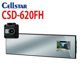 セルスター CSD-620FH ドライブレコーダー ミラー 特典付き カメラセパレートタイプ 2.4インチモニター 駐車監視 パーキングモード機能搭載 ドライブレコーダー [CELLSTAR] GDO-10 あす楽対応 【RCP】 P20Aug16