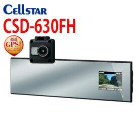 セルスター CSD-630FH ドライブレコーダー 特典付き カメラセパレートタイプ GPS搭載 2.4インチモニター 駐車監視 パーキングモード機能搭載 ドライブレコーダー あす楽対応 【RCP】 P20Aug16