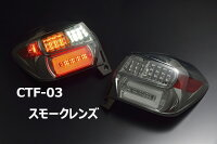 スバルXV/XVHYBRIDGP#用2012/07〜(H22/05〜)CLEARWORLD(クリアワールド)チューブフルLEDテールランプ(レッド/クリアレンズ)RTF-04テールランプテールレンズ