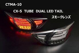 【特価】マツダ CX-5 KE#用 2012/01〜2016/11 (H24/01〜H2//11)CLEAR WORLD(クリアワールド) チューブフルLEDテールランプ(スモークレンズ) CTMA-10テールランプ テールレンズ