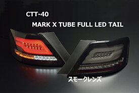 【特価】トヨタ マークX GRX 120#系 2004/11〜2009/10  (H16/11〜H21/10)CLEAR WORLD(クリアワールド) チューブフルLEDテールランプ(スモークレンズ) CTT-40 テールランプ テールレンズ