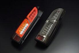 トヨタ 200ハイエース H200用 2004/08〜  (H16/08〜  )CLEAR WORLD(クリアワールド) チューブフルLEDテールランプ (スモークレンズ) CTT-43 テールランプ テールレンズ