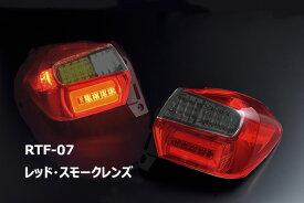 【特価】スバル XV/XV HYBRID GP#用 2012/07〜  (H24/07〜  )CLEAR WORLD(クリアワールド) チューブフルLEDテールランプ(レッド/スモークレンズ)  RTF-07テールランプ テールレンズ