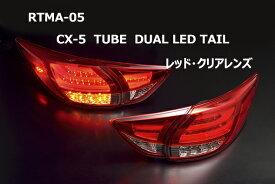 【特価】マツダ CX-5 KE#用 2012/01〜2016/11 (H24/01〜H2//11)CLEAR WORLD(クリアワールド) チューブフルLEDテールランプ(レッド/クリアレンズ) RTMA-05テールランプ テールレンズ