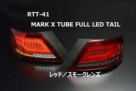 L--トヨタ マークX GRX 120#系 2004/11〜2009/10 (H16/11〜H21/10)CLEAR WORLD(クリアワールド) チューブフルLEDテールランプ(レッド/スモークレンズ) RTT-41テールランプ テールレンズ