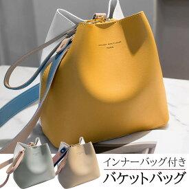2way バケットバッグ ショルダーバッグ ハンドバッグ レディース おしゃれ インナーバッグ付き バッグインバッグ 巾着バッグ ビーチバッグ PU レザー トートバッグ 大人 上品 パステルカラー カラフル 可愛い ベージュ イエロー 黄色 グレー 灰色 bao-017