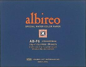 ホルベイン アルビレオ水彩紙 ブロックAB-F8 中目 24枚