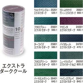 ホルベイン パンパステル 10色セット エクストラダーククール
