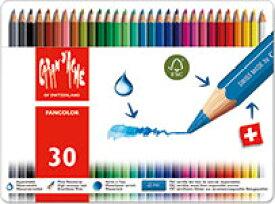 カランダッシュ ファンカラー 水溶性色鉛筆 30色セット