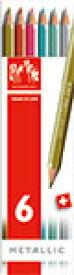 カランダッシュ ファンカラー メタリック6色セット