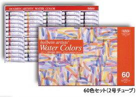 ホルベイン 透明水彩絵具 60色セット(2号チューブ・5ml)