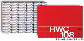 ホルベイン 透明水彩絵具 全色(108色)セット(2号チューブ・5ml)