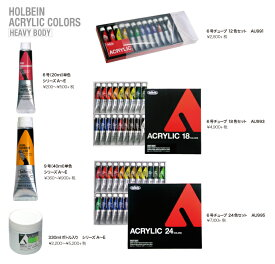 ホルベイン アクリリックカラー24色セット(6号チューブ)