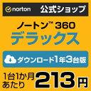 ノートン 360 デラックス 3台 1年版■安心の高品質■世界売上シェアNo.1■スマホもタブレットもOK■ダウンロードだか…