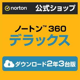 ノートン 360 デラックス 3台 2年版■安心の高品質■世界売上シェアNo.1■スマホもタブレットもOK■ダウンロードだからすぐ使える■送料無料