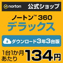 ノートン 360 デラックス 3台 3年版■安心の高品質■世界売上シェアNo.1■スマホもタブレットもOK■ダウンロードだか…