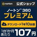 ノートン 360 プレミアム 10台 1年版■SOHO 中小企業様向け!■安心の高品質■世界売上シェアNo.1■スマホもタブレッ…