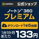 ノートン 360 プレミアム 5台 1年版■安心の高品質■世界売上シェアNo.1■スマホもタブレットもOK■ダウンロードだか…