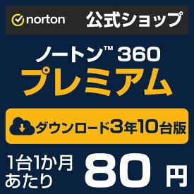 ノートン 360 プレミアム 10台 3年版■SOHO 中小企業様向け!■安心の高品質■世界売上シェアNo.1■スマホもタブレットもOK■ダウンロードだからすぐ使える■送料無料