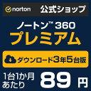 ノートン 360 プレミアム 5台 3年版■安心の高品質■世界売上シェアNo.1■スマホもタブレットもOK■ダウンロードだか…