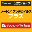 ノートン アンチウイルス プラス 1台 1年版■安心の高品質■世界売上シェアNo.1■ダウンロードだからすぐ使える■送料…